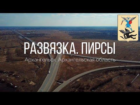 4K. Пирсы. Архангельск. Архангельская область.