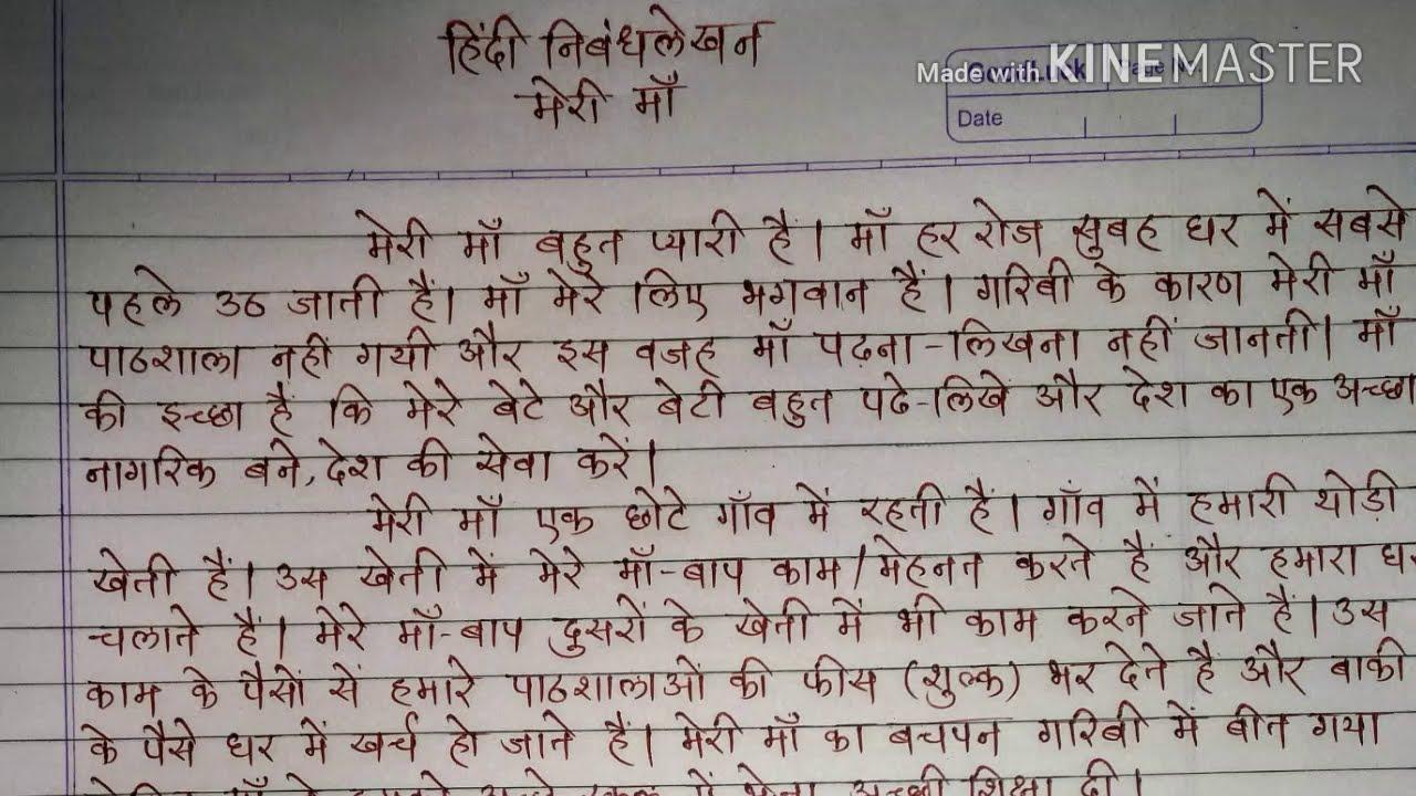मेरी माँ | हिंदी निबंधलेखन | Essay On My Mother In Hindi | Hindi Nibandh |  Meri Maa | Hindi Nibandh