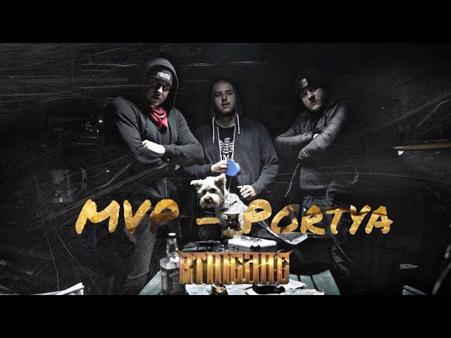 MVP - PORTYA OFFICIAL MUSIC VIDEO