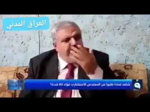 مدير عام في الدولة العراقية عبر شاشة التلفاز : مكتب عبد المهدي اراد مني 60 دفتر لتثبيتي في المنصب !