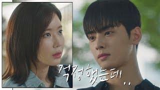 """차은우(Cha eun woo)가 걱정되는 임수향(Lim soo hyang) """"괜찮아..?"""" (은우야 그러지 마ㅠ) 내 아이디는 강남미인(Gangnam Beauty) 4회"""