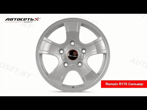Обзор литого диска Remain R170 Сильвер ● Автосеть ●