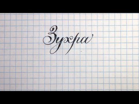 Имя Зухра, как написать красиво.