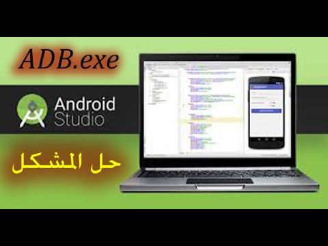 Android Studio ADB not responding error  حل مشكل محاكي أندرويد ستوديو لا يستجيب