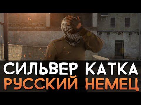 CS:GO Сильвер Катка | Русский немец #17