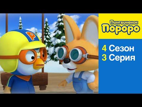 Кадры из фильма порро пингвиненок смотреть все серии подряд 4 сезон