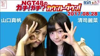 2017年8月28日 NGT48のガチ!ガチ?カウントダウン! 山口真帆・清司麗菜