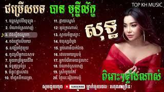 ជ្រើសរើស បទ បាន មុន្នីល័ក្ខ សុទ្ឋ   Ban Monyleak   Khmer Song Collection   Khmer Song 2021