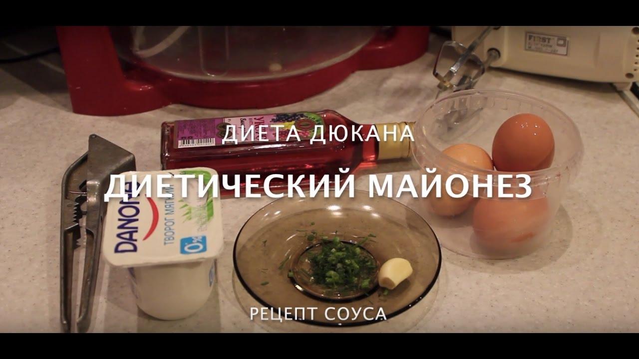 Диетический майонез для Диеты Дюкана [РЕЦЕПТЫ] - YouTube