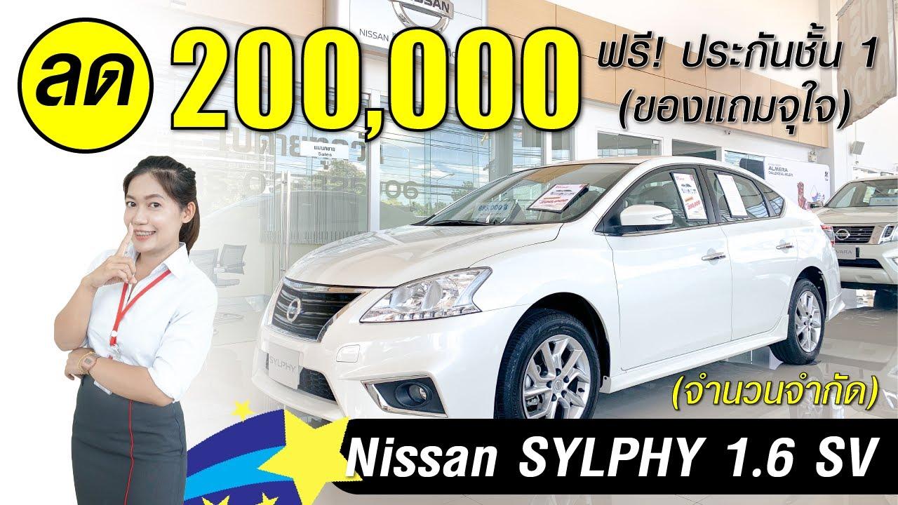 Nissan SYLPHY 1.6 SV | โปรพิเศษลด 200,000 บาท มีจำนวนจำกัด เพียง 695,000 บาท จากปกติ 895,000 บาท