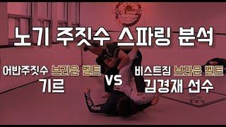 [주짓수 스파링 분석영상] 브라운 벨트 vs. 브라운 …