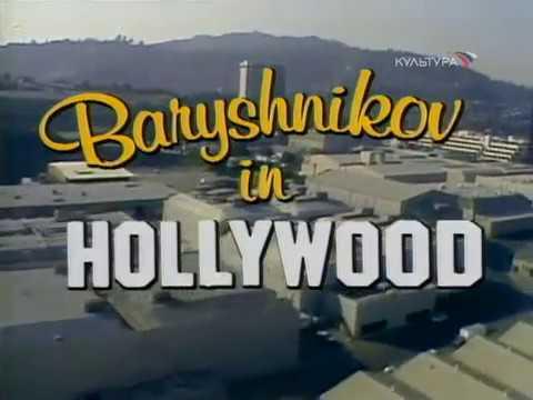 Барышников в Голливуде
