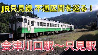 JR只見線の不通区間を巡る!!会津川口駅~只見駅