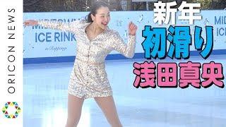 浅田真央、新年初滑りで見事なスケーティング披露 無良崇人ら7名とパフォーマンス 『MIDTOWN ICE RINK in Roppongi』オープニングセレモニー