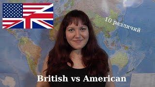 видео Различия между британскими и американскими словами: about food