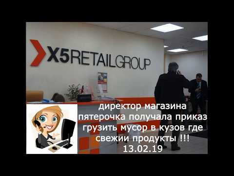 ПРИКАЗЫ X5 Retail Group / ПРОФСОЮЗ АГРО - АВТО / ДОСТАВКА ПЯТЁРОЧКА, ПЕРЕКРЕСТОК, КАРУСЕЛЬ.