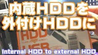 内蔵ハードディスク(SATA 4TB)とそれを外付けUSBにするHDDケーブル自作パソコンInternal hard disk to external hard disk