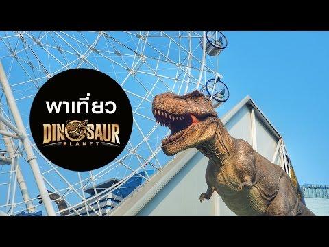 จัดเต็มทุกโซน พาเที่ยว Dinosaur Planet สวนสนุกไดโนเสาร์ (รีวิวเข้าใจง่ายสุด!)