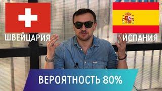 Швейцария Испания прогноз на футбол ЕВРО 2020 2 июня Прогнозы на спорт