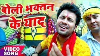 Ajeet Anand काँवर गीत 2017 - बोली भक्त के याद आवेला की ना - Ajeet Anand - Bhojpuri Hit Songs