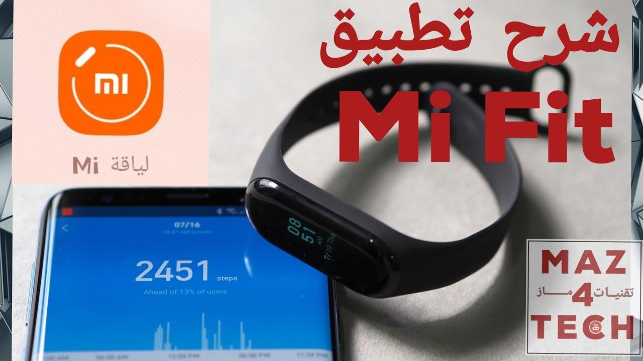 شرح تطبيق Mi Fit لسوارة شاومي مي باند 3 Xiaomi Mi Band 3 طريقة ربط السوارة بالهاتف Youtube