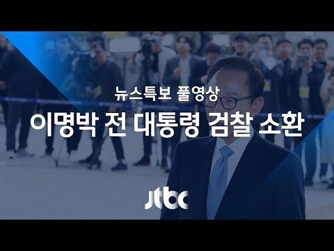 [LIVE/JTBC 뉴스특보] 이명박 전 대통령 검찰 소환