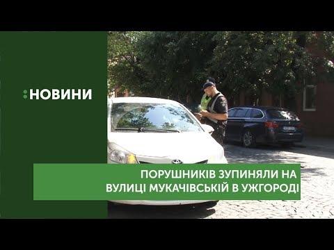 Ремонт на Петефі: Водіїв, які порушували правила дорожнього руху, сьогодні не штрафували