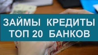 видео Займ в Омске