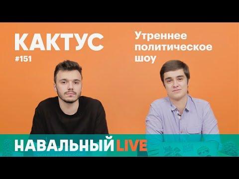 Директор угрожает сдать ученика ФСБ за поддержку Навального, митинг в Астрахани, Telegram против ФСБ
