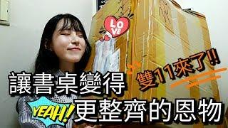 【雙11淘寶】為我韓國的家添置了新家品~平時書桌凌亂不堪的你一定要看!