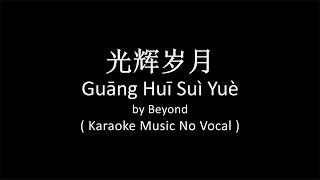 Download Guang Hui Sui Ye 光辉岁月 - Beyond ( Karaoke No Vocal Lower Key )