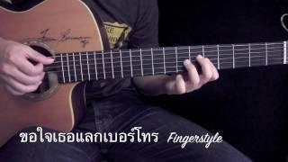 ขอใจเธอแลกเบอร์โทร - หญิงลี Fingerstyle Guitar Cover by Toeyguitaree (TAB)