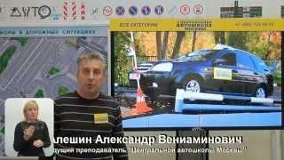 Учебная езда (с сурдопереводом от Центральной автошколы Москвы)