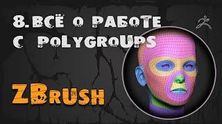 8. Полигруппы ZBrush & плагин PolyGroupIT | Уроки на русском