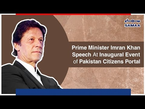 Prime Minister Imran Khan Speech At Inaugural Event of Pakistan Citizens Portal | SAMAA TV