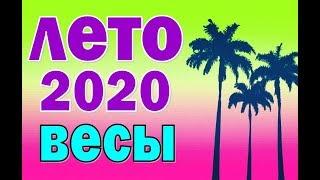 ВЕСЫ  ✅  ЛЕТО 2020.  Таро прогноз гороскоп