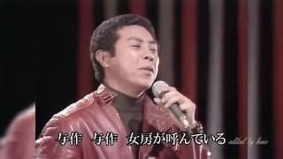 北島三郎 - 与作