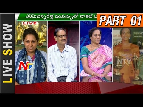 Special Discussion With Silver Medalist PV Sindhu Parents | Live Show Part 01 | NTV