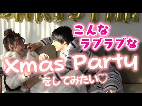 【衝撃】こんなラブラブなクリスマスパーティーしてみたい♡【Popteen】