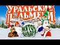 Мятое января | Уральские пельмени