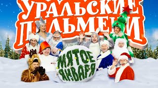 Мятое января Уральские пельмени