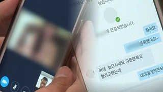 영상유출 협박에 '먹튀'까지…'몸캠 피싱' 주의보 thumbnail