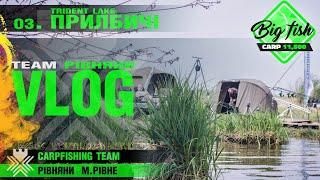 Trident Lake 2020 Прилбичі carpfishing