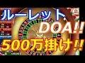 【カジプロ】ルーレットDOA!! 500万MAXBETに挑戦!!(2017.04.22)