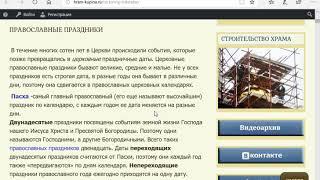 ПРАВОСЛАВНЫЕ ПРАЗДНИКИ - Обзор праздников на сегодня в мире и России. Церковные праздники.