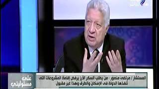 بالفيديو.. مرتضى منصور لجابر القرموطي: «أيه اللي بتعملوا على الهوا ده؟»