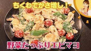 ちくわでかさ増し!野菜たっぷりエビマヨ/みきママ thumbnail