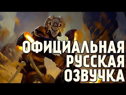 DotA 2 - Русская Озвучка Shadow Shaman [Реплики]