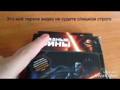 """Звёздные войны """"Тайное вторжение"""
