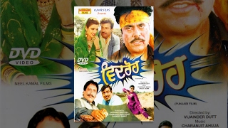 VIDROH | FULL PUNJABI MOVIE | POPULAR PUNJABI MOVIES | GUGGU GILL  - MANJEET KULAR